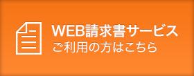 図研ネットウエイブ株式会社 WEB請求書サービスのご利用の方