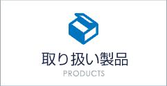 取扱い製品 PRODUCTS