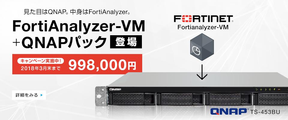 FortiAnalyzer VM + QNAP パック