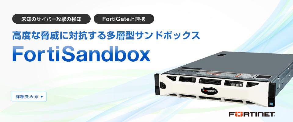 FortiSandbox(高度な脅威に対抗する多層型サンドボックス )