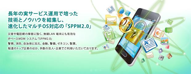SPPM_01.jpg