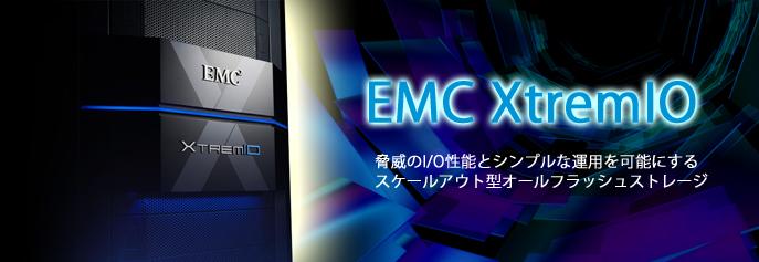 XtremIO_titlebunner.jpg
