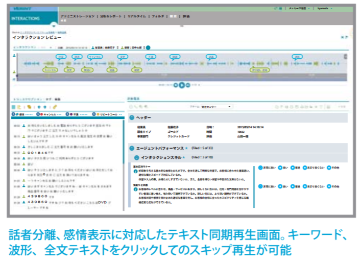 speech_analytics.pdf.png