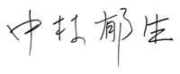 Signiture_Nakamura.jpg