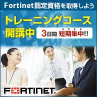 Fortinet認定資格を取得しよう トレーニングコース開講中 3日間短期集中!! 汐留開催 FORTINET